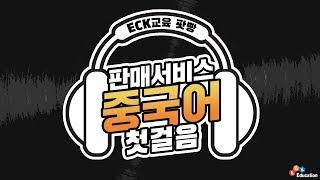 [ECK교육]팟빵_친절한 판매서비스 중국어_발음 ① 중…