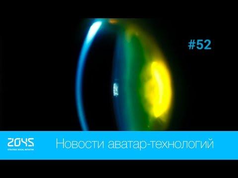 #52 Новости аватар-технологий / Оригами-инженерия / Управление нейронами мозга магнитным полем
