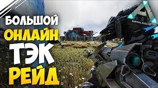 ARK: Survival Evolved - ТЭК РЕЙД БАЗЫ ОНЛАЙН! Большой рейд с подписчиками!