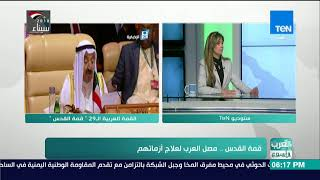 العرب في أسبوع | عصام الكاشف مدير تحرير وكالة أنباء الشرق الأوسط وقراءة تحليلية للقمة العربية