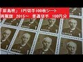 「前島密」 1円切手100枚シート 再販版 2015~ 普通切手 100円分 整列