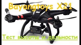 квадрокоптер Bayangtoys X21  Тесты высоты и дальности  MikeRC 2017 FHD