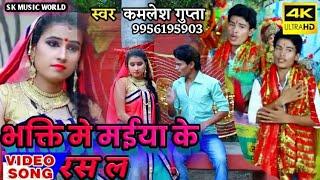 कमलेश गुप्ता का सुपरहिट भक्ति सॉग धनिया हो हस द न 2019A bhakti song bhakti me maiya ke ras la n