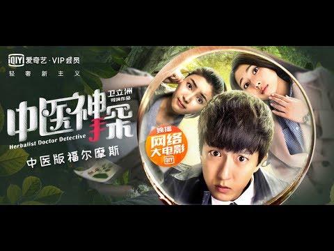 Herbalist Doctor Detective (中医神探, 2017) thriller trailer