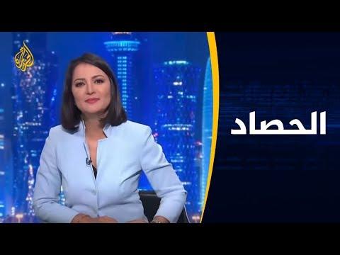 الحصاد- كالامار تتهم مسؤولين سعوديين كبارا باغتيال خاشقجي  - نشر قبل 6 ساعة