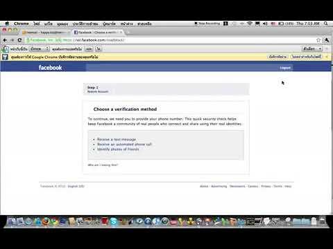 วิธีการแก้บล็อกFacebook.mp4