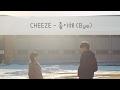 THAISUB CHEEZE 치즈 좋아해 Bye mp3