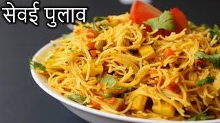 Sevai Pulao Hindi