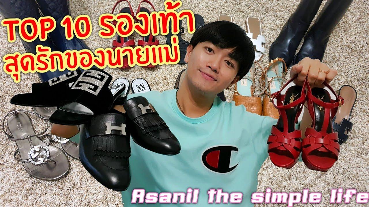 Top 10 รองเท้าสุดรักของนายแม่ | Asanil the simple life