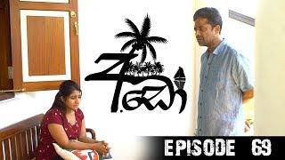 අඩෝ - Ado | Episode - 69 | Sirasa TV Thumbnail