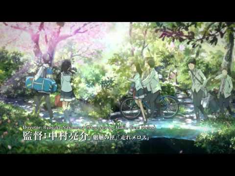 Trailer do filme Nerawareta Gakuen