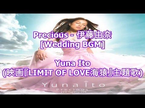 Precious - 伊藤由奈[Wedding BGM]Yuna Ito(映画『LIMIT OF LOVE海猿』主題歌)