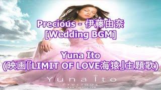 Precious - 伊藤由奈[Wedding BGM]Yuna Ito(映画『LIMIT OF…