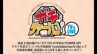ガチTV!〜ガチチャーハン!編〜