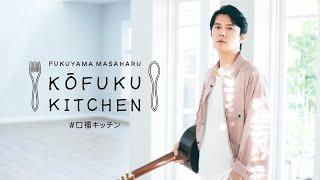 福山雅治の口福キッチン - 第3弾〈SPOT〉