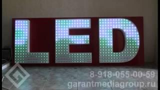 Видеобуквы led буквы световые объемные буквы с открытыми диодами(Видеобуквы - яркое и инновационное решение в наружной рекламе. Видеобуквы ― это не просто объемные рекламн..., 2015-07-06T13:08:09.000Z)