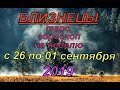 Гороскоп Близнецы с 26 по 01 сентября.2019