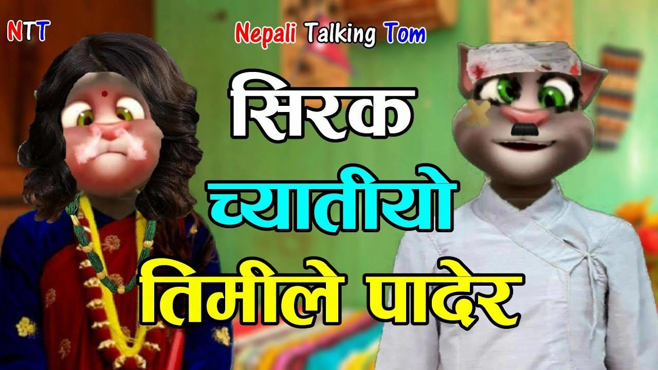 Nepali Talking Tom - GALBANDI CHYATIYO (गलबन्दी च्यातियो) Comedy Song - Talking Tom Nepali Comedy