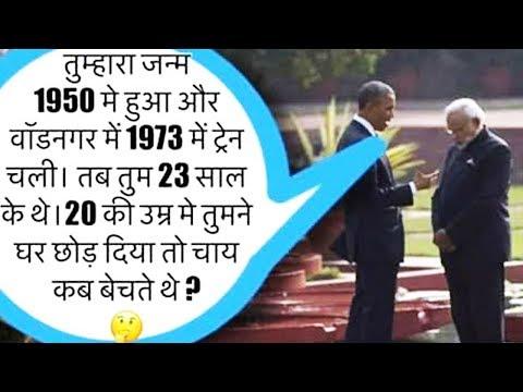 पूछा जा रहा है Vadnagar में Railway Station ही नहीं था, तो Narendra Modi ने Tea कहां बेची, जानिए सब