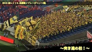 2018.9.30 vs浦和レッズ@埼玉スタジアム2002 台風接近の中での一戦 今回...