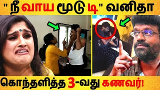 நீ வாய மூடு  டி  வனிதா கொந்தளித்த 3 வது கணவர்  | Tamil Cinema News | Kollywood Latest