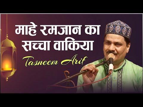 हकीकत माहे रमजान का वाकिया - Ramzan Special Kalam - Tasneem Arif | Waqia Qawwali