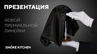 ПРЕЗЕНТАЦИЯ CEREMONY ОТ SMOKE KITCHEN
