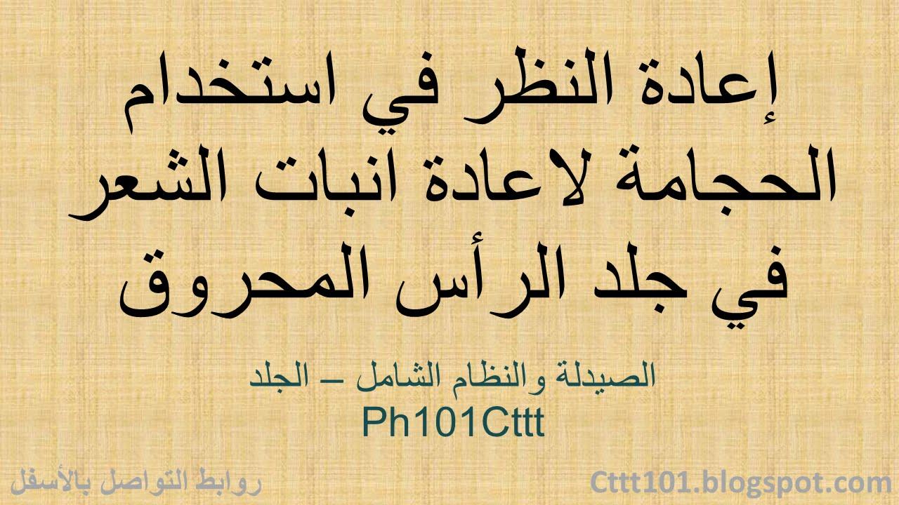 ماذا تعالج و متى تظهر فائدة الحجامة في الصحة النبوية أبونورأحمدي Youtube