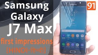Samsung Galaxy J7 Max First Look Hands On Price Hindi ह न द Youtube