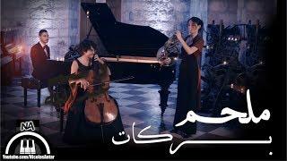 أجمل ألحان ملحم بركات /  The best melodies of Melhem Barakat