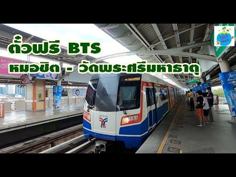 ตั๋วฟรี BTS หมอชิต-วัดพระศรีมหาธาตุ นั่งยาวไป รถไฟฟ้าสายสีเขียว