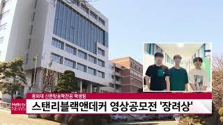 동의대 신문방송학전공 학생팀, 스탠리블랙앤데커 영상공모…