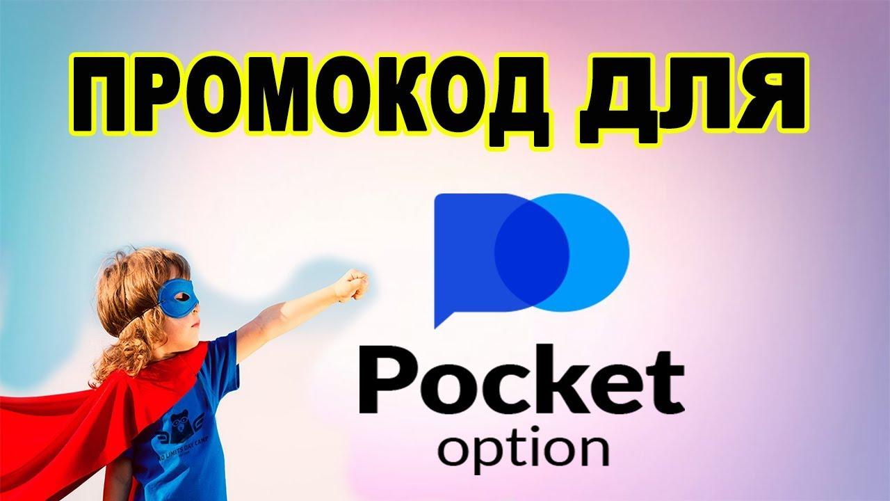 pocket heroes промокод