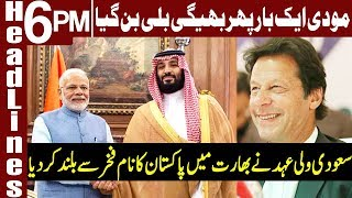 No mention of Pakistan in joint declaration | Headlines 6 PM | 20 February 2019 | Express News