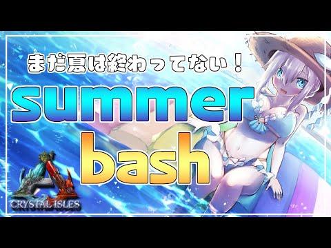 #07【ARK : Crystal Isles/#にじARK】 Summer Bash 2021~俺達の夏はまだ終わってねえ!~【アルス・アルマル/にじさんじ】