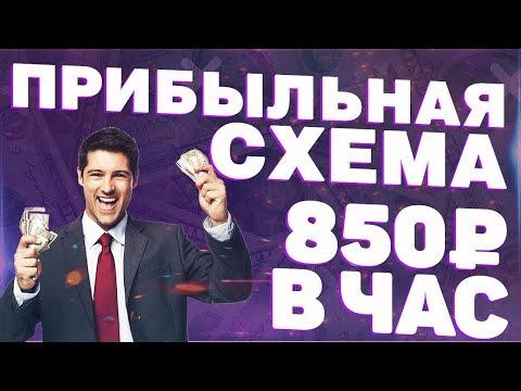 Топ схема 850 рублей в час! Заработок денег в интернете без вложений