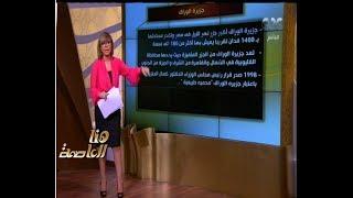 هنا العاصمة   لميس الحديدى تكشف تفاصيل صدامات الامن واهالى جزيرة الوراق بعد حملة ازالة التعديات