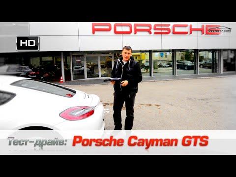 Тест драйв Porsche Cayman GTS