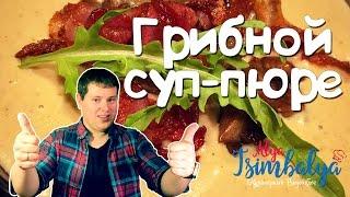 Грибной суп-пюре - Рецепты Alya Tsimbalya - Выпуск #22