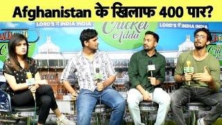 Aaj ka Agenda: क्या Afghanistan के खिलाफ करेगी Team India 400 पार?