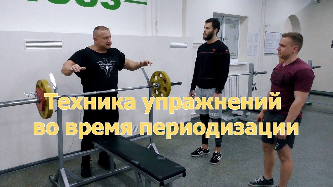 Техника упражнений при периодизации. Практическое занятие