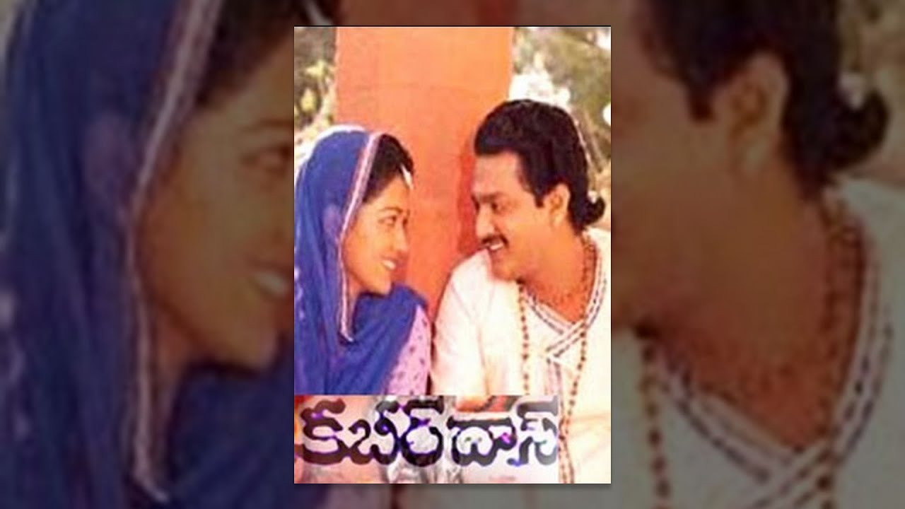 Kabir Das | Full Length Telugu Movie | Vijay Chander, Prabha