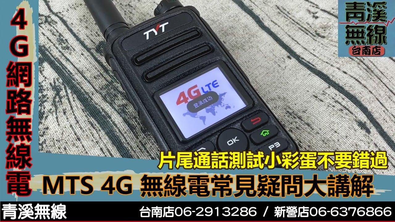 MTS 4G網路無線電介紹與相關常見問題解惑 I 青溪無線電-最值得信賴的專業優質無線電店家 I 網路無線電通話 ...