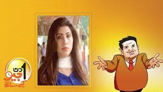 Aik Din Geo Ke Saath Exclusive Interview with Hina Parvez Butt