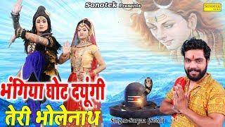भंगिया घोट दूंगी तेरी भोलेनाथ   Surya Sufhi   Latest Bhole Baba Bhajan 2019   Sonotek Bhakti