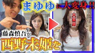 藤森慎吾、西野未姫をまゆゆに大変身させました!