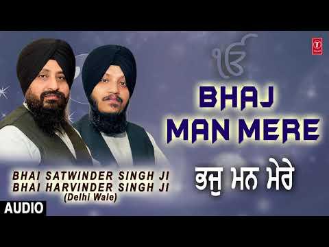 BHAJ MAN MERE | BHAI SATWINDER SINGH ,BHAI HARVINDER SINGH JI | HAREI NAMASTE