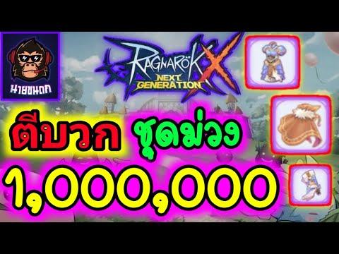 ตีบวกชุดม่วง ด้วยเงิน 1,000,000 แววเจ๊งมาแต่ไกล Ragnarok X Next Generation (ROX)