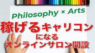 【祝!キャリコンオンライサロン開設】Philosophy×Arts