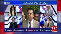 News Room (JIT Ke Samne Sharif Family Ki Paishiyan) - 4 July 2017 - 92 News